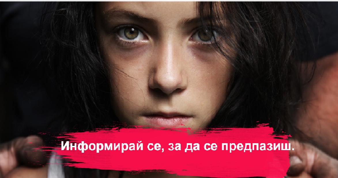 Превенция трафик на деца с цел сексуална експлоатация за деца в две възрастови категории 10-12 г. и 13-14 г.