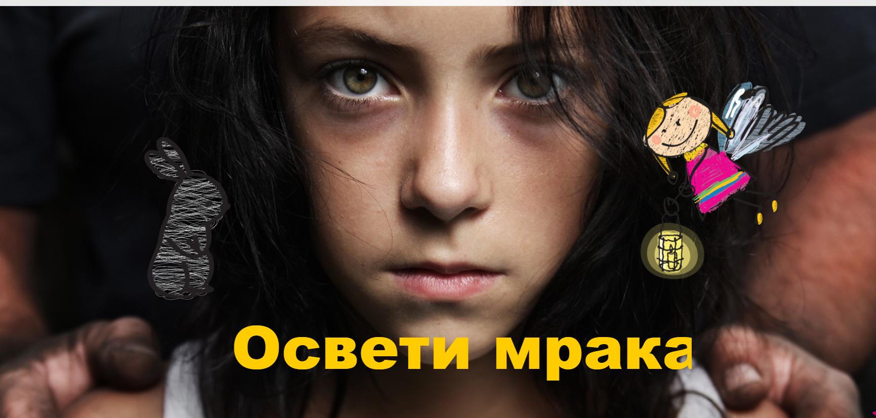 Ръководство за учители по правата на децата и превенция на трафик на деца с цел сексуална експлоатация